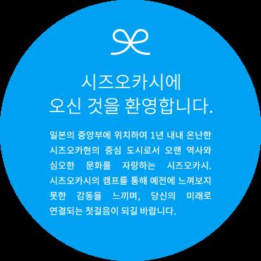 어서 오십시오 시즈오카시에.일본의 중앙부에 위치해, 1년을 통해 온난한 시즈오카현의 중심 도시로서 긴 역사와 깊숙한 문화를 자랑하는 시즈오카시.시즈오카시에서의 캠프가, 전에 없는 감동을 낳아, 당신 미래에 연결되는 한 걸음이 되도록.