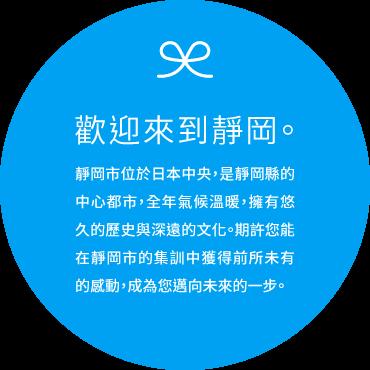 歡迎,到靜岡市。位於日本的中間部分,通過1年作為溫暖的靜岡縣的中心城市誇耀長的歷史和深奧的文化的靜岡市。在靜岡市的露營前所未有產生感動,變成對你的未來連接的一步。
